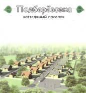 Участок в коттеджном посёлке Подберёзовка. 1 000 кв.м., собственность, электричество, вода, от частного лица (собственник)