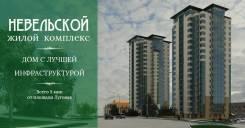 """Жилой Комплекс """"Невельской"""""""