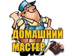 Мастер на час район 8-й шахты