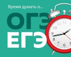 ОГЭ, ЕГЭ на Некрасовской (математика, русский, английский) 8-11 классы