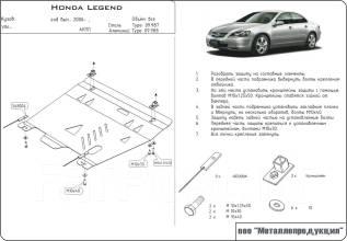 Защита двигателя. Honda Legend, KB1