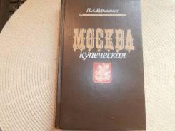 П. А. Бурышкин. Москва купеческая. Изд.1991.