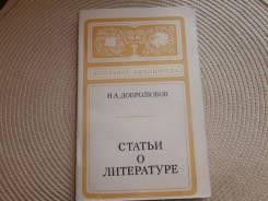 Н. А. Добролюбов. Статьи о литературе. Изд.1979.