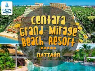 Таиланд. Паттайя. Пляжный отдых. Паттайя! Centara Grand Mirage Beach Resort5* 2019 год!
