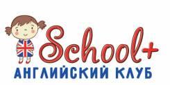 Английский клуб School+ для детей