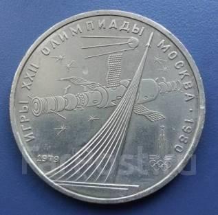 1979 СССР. 1 рубль. XXII летние Олимпийские Игры, Москва 1980 - Космос