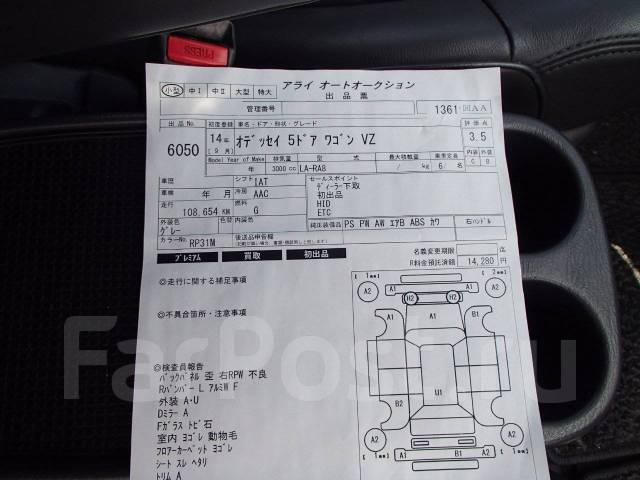 Honda Odyssey. RA81205510, J30A