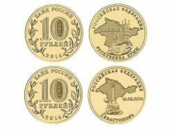 10 рублей Крым и Севастополь гвс 2014 год