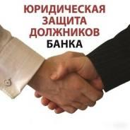 """Финансово - Юридические услуги. Компания ООО """"Кредитные истории"""""""