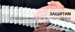 Независимая проверка юридической чистоты любой сделки 4 500 рублей