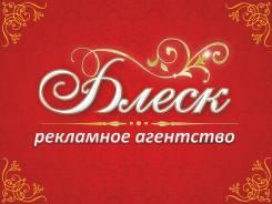Руководитель отдела рекламы. ИП Усиков Е.С. Улица Землемерная 3а