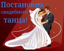 Постановка свадебного танца для жениха и невесты