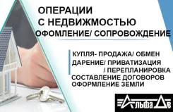 Все операции с недвижимостью/купля-продажа/ипотека/наследство/договора