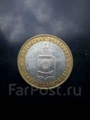 10 рублей Астраханская область спмд 2008 год. биметалл
