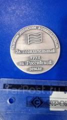 Медаль за созидательный труд!