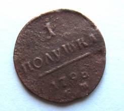 Редкость! Полушка 1798 год (ЕМ) Павел I Россия