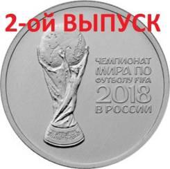 Новинка -Второй выпуск (Кубок) = 25 руб Футбол 2018