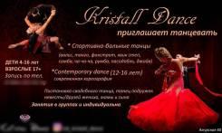 Танцы! Kristall Dance приглашает танцевать!