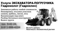 Услуги Экскаватора-погрузчика JCB Гидромолот В Горно-алтайске