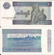 Кьят Мьянманский.