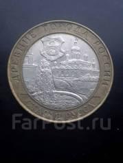 10 рублей Старая Русса ДГР 2002 год биметалл