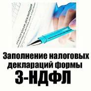 3-НДФЛ/налоговые вычеты