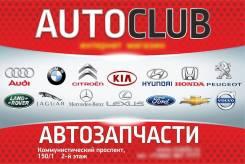 Магазин автозапчастей в Горно-Алтайске. Под заказ