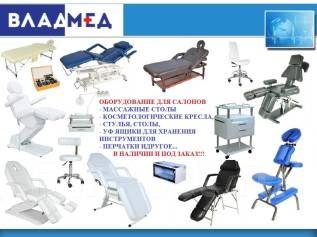 Массажные столы, косметолог-е кресла, стулья, столы, УФ шкафы