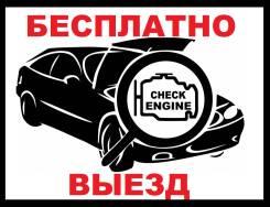 Выезд. Диагностика сканером 1000р ДВС АКПП ABS SRS 4WD EFI. Электрик