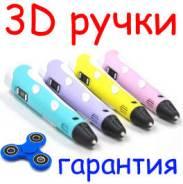 3Д ручка 3D 2 поколение + Гарантия + Доставка
