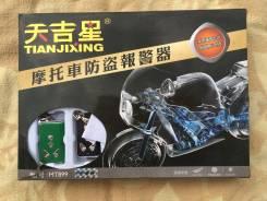 Сигнализация для мотоцикла
