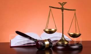 Недорогая юридическая помощь, Бесплатная консультация по телефону.