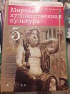 Искусство, МХК. Класс: 5 класс