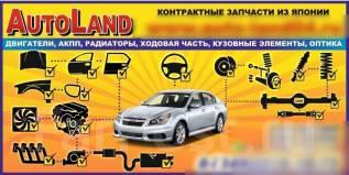 Autoland Контрактные Запчасти по Оптовым ценам