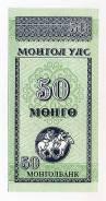 Менге Монгольский.