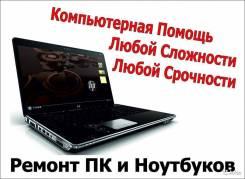 Ремонт компьютеров и ноутбуков. Оцифровка видеокассет(Выезд на дом)