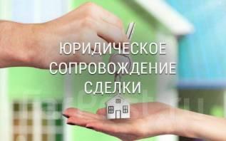 Юрист. Недвижимость купля-продажа квартир, домов, дач. Трудовые споры.