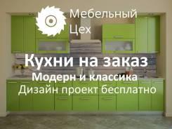 Кухня на заказ от Мебельного Цеха без посредников!
