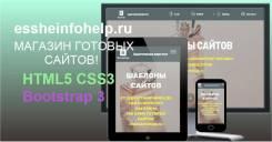 Готовые шаблоны сайтов html5 css3