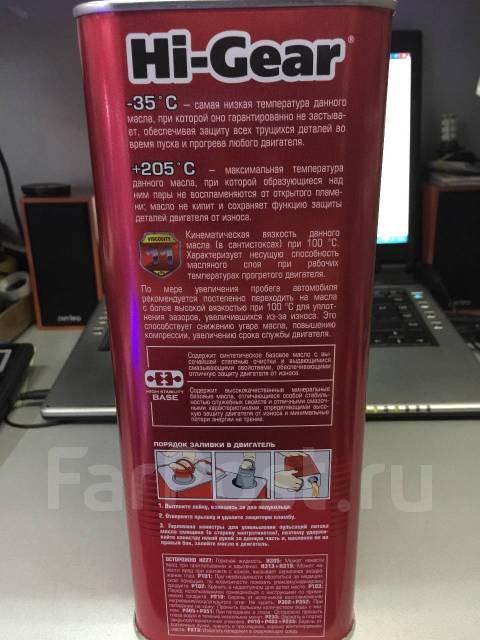 Hi-Gear. Вязкость 5W-30, полусинтетическое