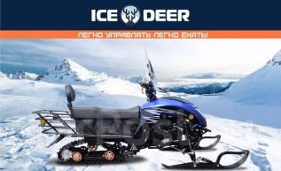 Ice Deer. исправен, без птс, без пробега. Под заказ