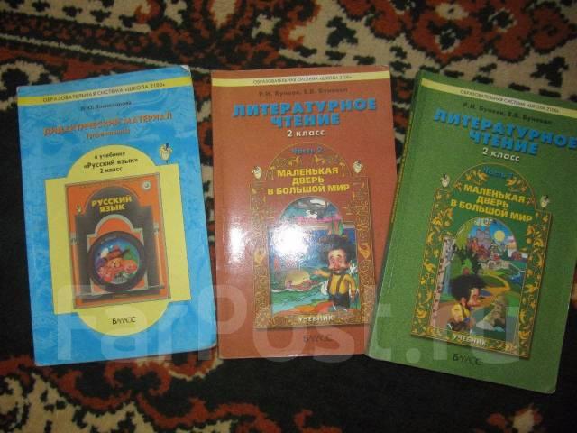 Школа 2100 учебник русский язык 2 класс