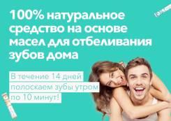 Отбеливание Зубов Oh So White! - Дистрибьюторство (Южно-Сахалинск)