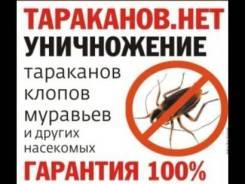 Уничтожение насекомых тараканов , клопов и т. д 1000р