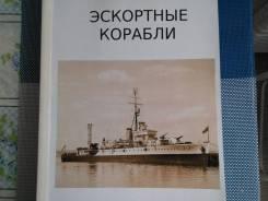 """Книга """"Эскортные корабли"""""""