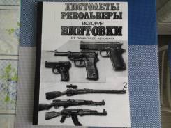 """Книга """"Оружие"""""""