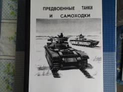 "Книга ""Предвоенные танки и самоходки"""