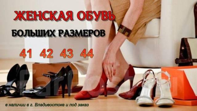 8cd3449ad9e8 Женская обувь большого размера - 41, 42, 43, 44 - Обувь во Владивостоке