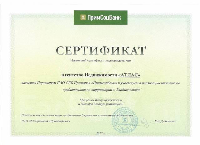 Оформление в собственность, покупка любой недвижимости во Владивостоке