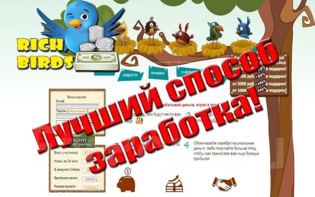Даже ребенок сможет зарабатывать ежедневно от 300 - 1000 рублей в день